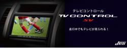 JES TVコントロール TOYOTA TTR-74Z